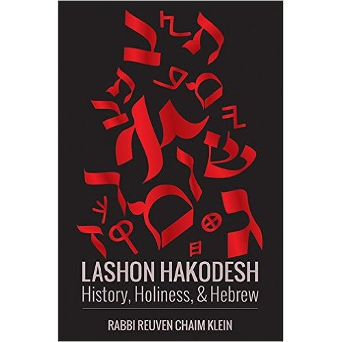 lashon-hakodesh