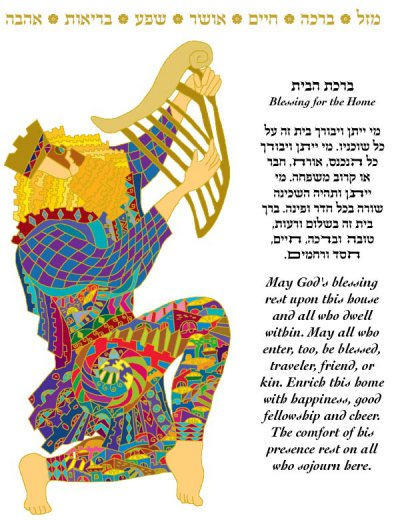 David's Harp ruth rudin