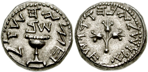 Judean half-shekel coin from the time of the First Jewish War. [Photo:  Wiki Commons]